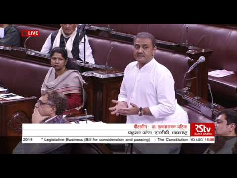 Sh. Praful Patel's comments on The Constitution (122nd Amnd.) [GST] Bill, 2014