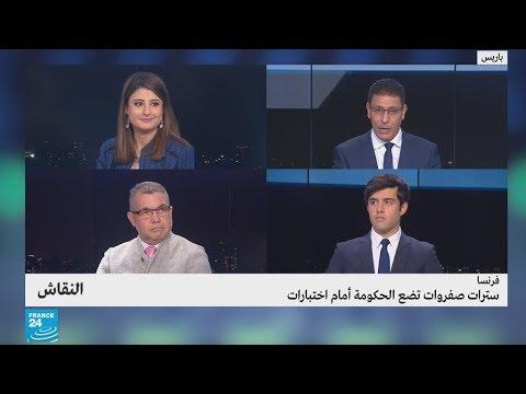 فرنسا: سترات صفروات تضع الحكومة أمام اختبارات  - نشر قبل 57 دقيقة