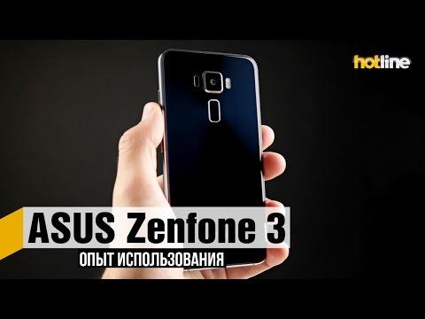 ASUS Zenfone 3 — опыт использования
