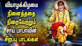 Thursday Sai Baba Popular Songs in Tamil | Lord Sai Baba Padagal | Best Sai Tamil Devotional Songs