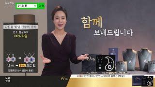 인쇼핑(TV홈쇼핑) - 오엘라 천연 루비, 사파이어, …