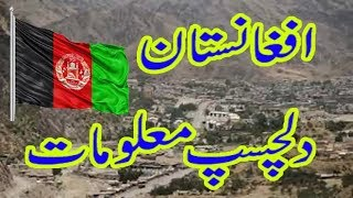 Amazing Facts about Afganistan in Urdu vision - Afganistan Shoking and Amazing Facts