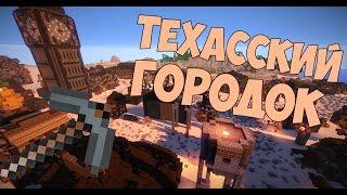 TL. ТЕХАССКИЙ ГОРОДОК! #6