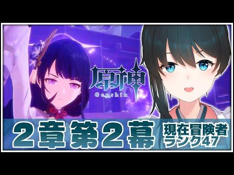【#原神/Genshin】#29「魔神任務(2章第2幕)」徹底攻略【小野町春香/にじさんじ】