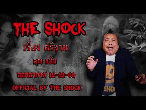 The Shock เดอะช็อค เรื่อง อธิฐาน ออกอากาศ 12 ธันวาคม60 The Shock เดอะช๊อค