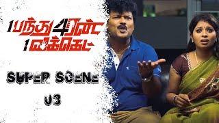 1 Pandhu 4 run 1 wicket Tamil Movie | Scene 3 | Vinay Krishna | Shree man