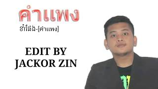Jackor Zin - [ខាំផែង]_คำเเพง_COVER BY_ហៃ ដារ៉ូ - Funny Song - មានភ្លេង