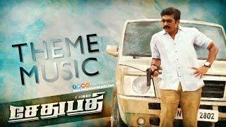Theme Music | Sethupathi | IndianMovieBGMs