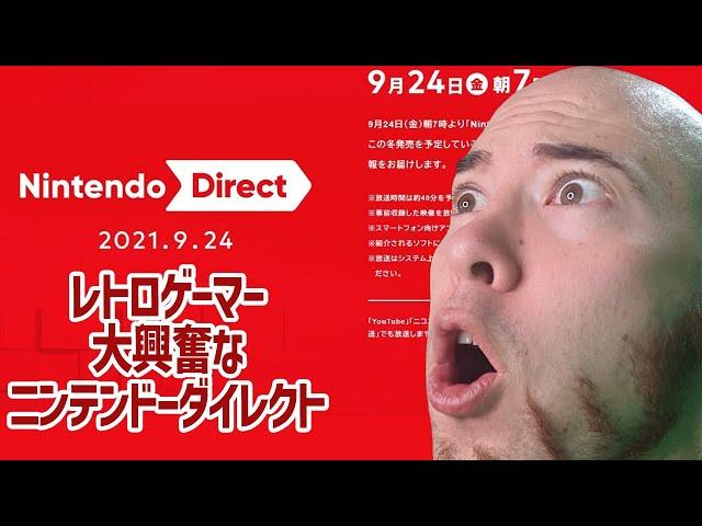 【レトロゲーマー大興奮】9/24ニンダイをハイテンションガイジンが興奮しながら視聴!【Nintendo】