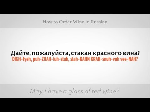 How to Order Wine in Russian | Russian Language