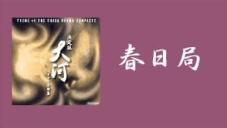 故・大原麗子主演の1989年度の大河ドラマでした。 現在放送中の大河ドラ...