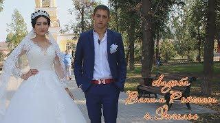 свадьба Вани и Роксаны (1 часть) г. Энгельс