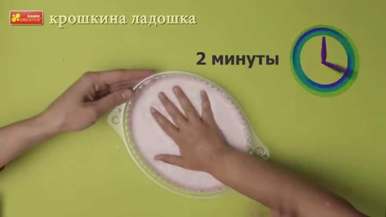 крошкина ладошка инструкция