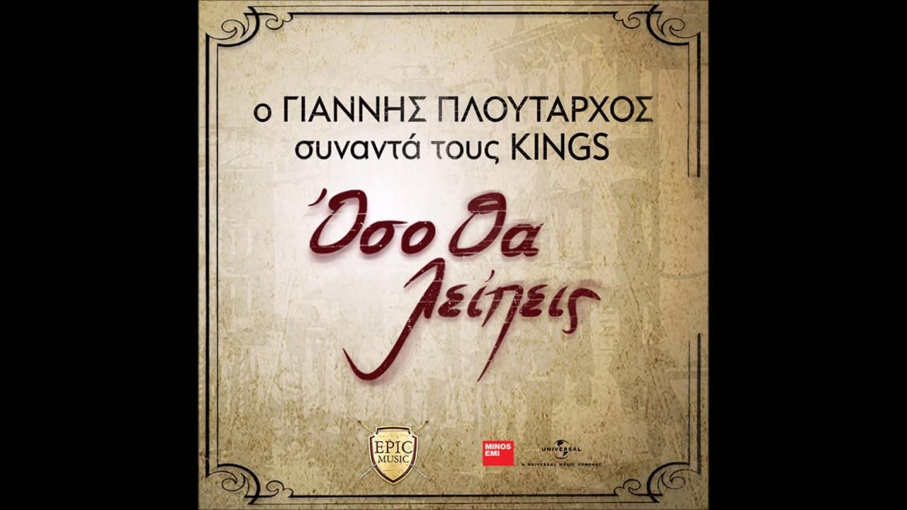 Όσο Θα Λείπεις- Kings(Γιάννης Πλούταρχος Ref)-Oso tha Leipeis-Kings(Ploutarxos  Ref) 82229296bd8