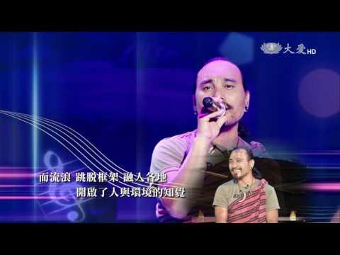 【音樂有愛】預告 - 20160806 - 流浪樂人 - 拉卡 飛琅