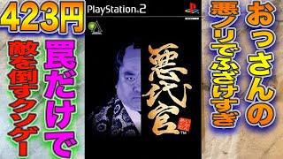 ps#バカゲー#奇ゲー 『悪代官』(あくだいかん)は、 2002年8月8日にグローバル・A・エンタテインメントから発売されたPlayStation 2用コンピュータゲーム、及びその続編を ...