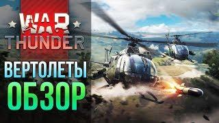 🚁 Вертолеты в War Thunder — как играть ✅ Как получить и управлять вертолетом в бою в Вар Тандер