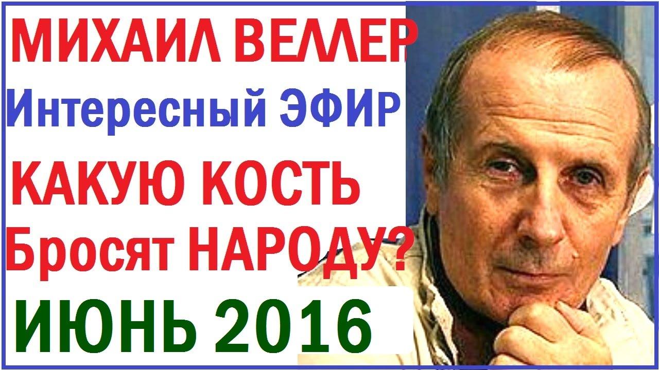 Михаил Веллер июнь 2016 Подумать только Эхо Москвы. Михаил Веллер Последнее 05 06 2016