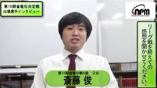第16期雀竜位決定戦 斎藤俊 インタビュー