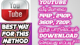 New Method for dowenload the You tube video in All Formats.......