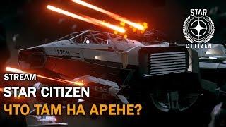 Star Citizen: Что Там На Арене?   3.4.1 LIVE   Стрим