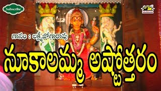 Sri Nookalamma Asttottaram ll Telugu Devotional Songs ll Musichouse27