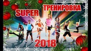 Жиросжигающая тренировка. Сборка mix 2017, декабрь.
