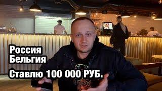 Прогноз и ставка 100 000 рублей на матч Россия - Бельгия. Отборочные матчи ЕВРО 2020