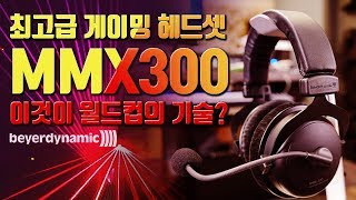 최고급 게이밍 헤드셋 MMX300 2세대! 이것이 월드컵의 기술?! (공동구매)