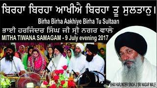 Birha Birha Aakhiye By Bhai Harjinder Singh Ji Sri Nagar Wale