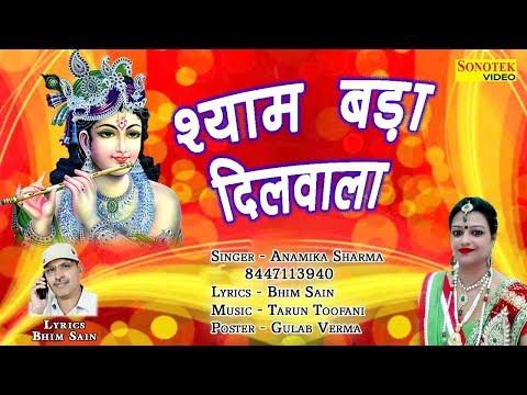 श्याम-बड़ा-दिलवाला-|-shyam-bada-dilwala-|-anamika-sharma-|-shyam-bhajan-2019-|-rathore-cassettes
