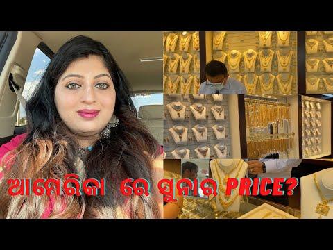 ରଜ ସଜବାଜ ଓ Gold Shopping in USA    Odia Vlogger in the USA