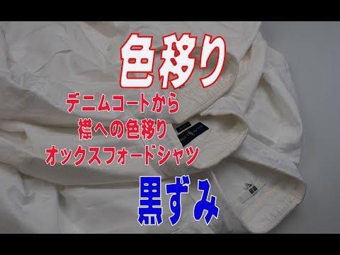 デニムコートからの色移り 白シャツの襟の染み抜き