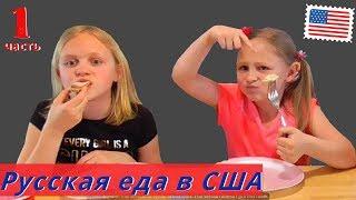 Русские АМЕРИКАНЦЫ пробуют РУССКИЕ ПРОДУКТЫ! Русская ЕДА в Америке/ многодетная семья