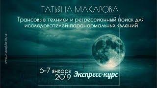 Анонс и приглашение на экспресс-курс обучения регрессии Татьяны Макаровой