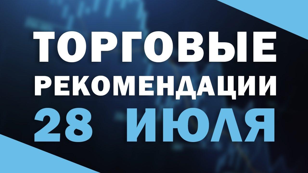 АНАЛИЗ РЫНКА ФОРЕКС 28 ИЮЛЯ | Трейдер Антон Ганн