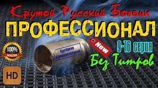 Реальный Супер-Спец Профессионал из Конторы 9-16 серия Без Титров HD