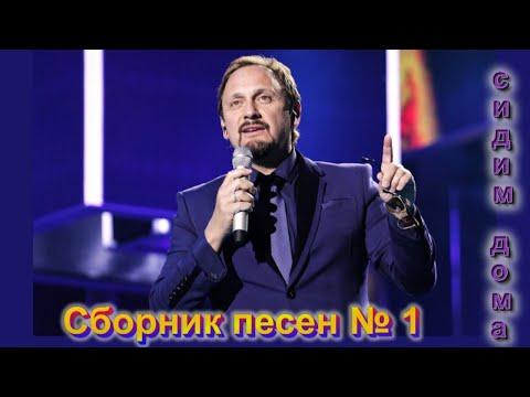 Стас Михайлов. Сидим дома! Сборник песен  №1.