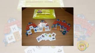 Дидактичні ігри з мовленнєвого розвитку для дітей дошкільного віку