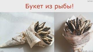 как сделать букет из рыбы в газете