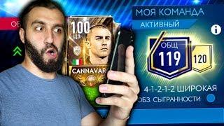 ПРОКАЧАЛ СОСТАВ 119 И ИКОНУ 100 ОВР в FIFA MOBILE!