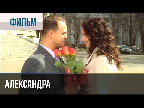 ▶️ Александра (Саша) - Мелодрама | 2010 - Русские мелодрамы - Ruslar.Biz