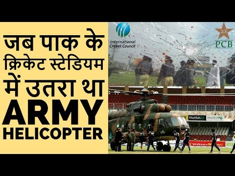 Incident That Destroyed Pakistan Cricket