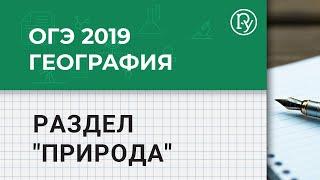 """Подготовка к ОГЭ-2019 по географии. Раздел """"Природа"""""""