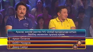 """Дамир Исмагулов """"Қызық екен"""" бағдарламасы"""