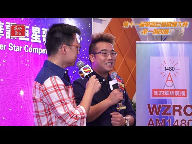 第11屆華語巨星歌唱大賽 11th Sino Super Star 第一場初賽 Part 1