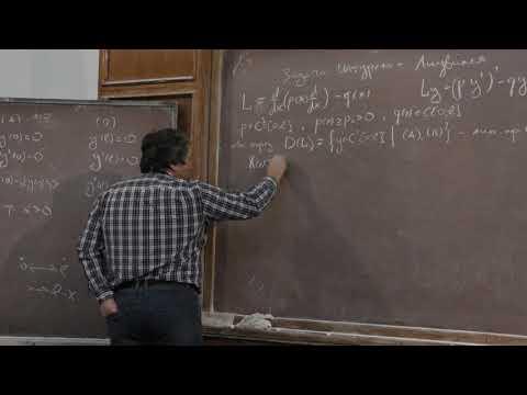Горицкий А. Ю. - Уравнения математической физики - Задача Штурма-Лиувилля