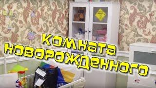 Комната для новорожденного. Наша детская комната.(Как мы обустроили свою детскую комнату. Что есть в детской комнате, мебель для новорожденного, игрушки,..., 2014-02-27T17:57:25.000Z)