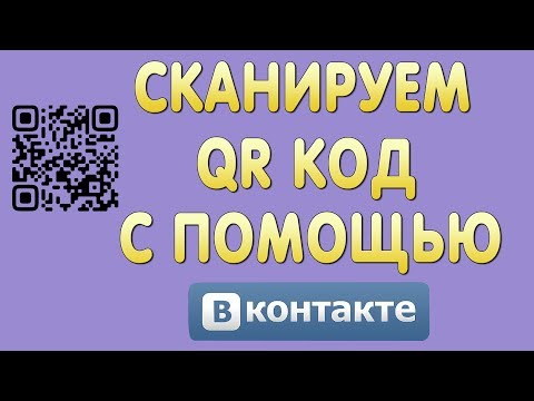 Как Отсканировать QR Код с Помощью Вконтакте