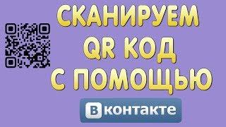 Як Сканувати QR-Код за Допомогою Вконтакте